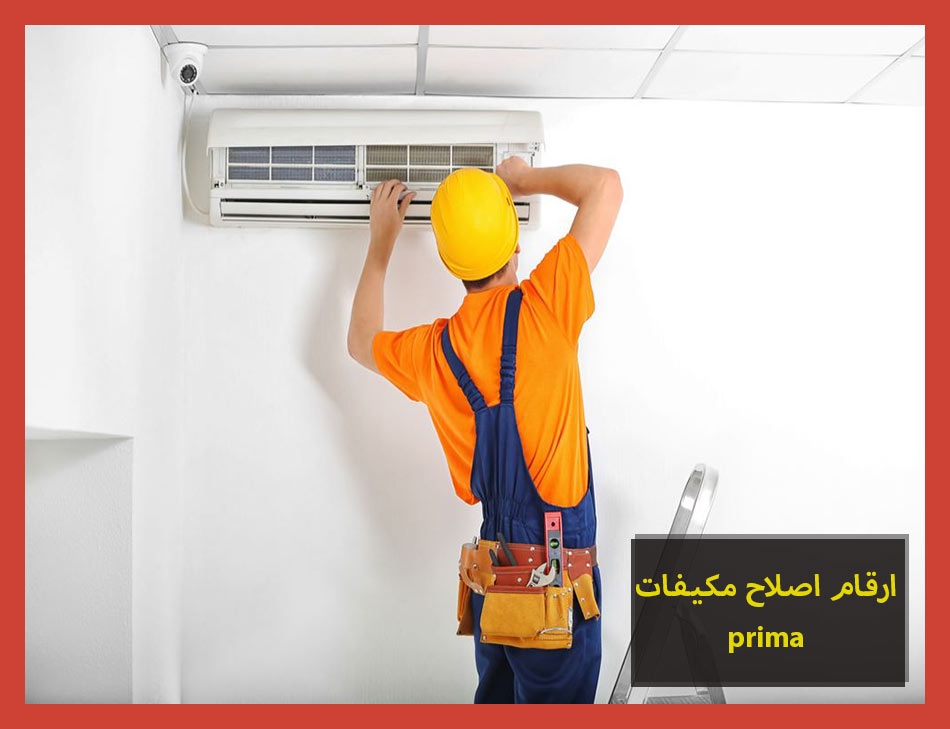 ارقام اصلاح مكيفات prima | Prima Maintenance Center